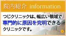 院内紹介information